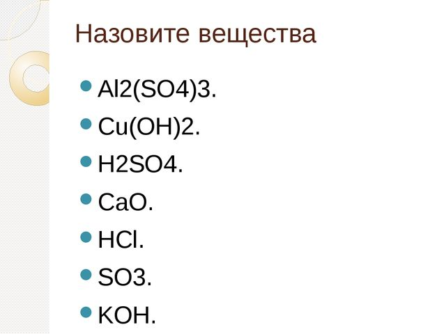 Назовите вещества Al2(SO4)3. Cu(OH)2. H2SO4. CaO. HCl. SO3. KOH. Na2CO3.