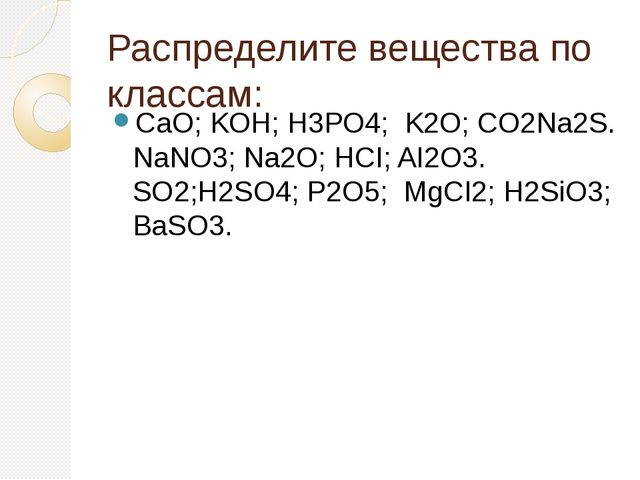 Распределите вещества по классам: CaO; KOH; H3PO4; K2O; CO2Na2S. NaNO3; Na2О...