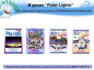 "Журнал ""Polar Lights"" http://www.sosh5-ugansk.narod.ru/DswMedia/polarlightswo"