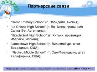"Партнерские связи ""Heron Primary School"" (г. Эббидейл, Англия); ""La Chispa Hi"