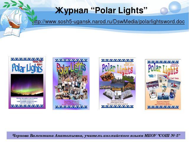 "Журнал ""Polar Lights"" http://www.sosh5-ugansk.narod.ru/DswMedia/polarlightswo..."