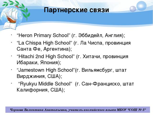 "Партнерские связи ""Heron Primary School"" (г. Эббидейл, Англия); ""La Chispa Hi..."