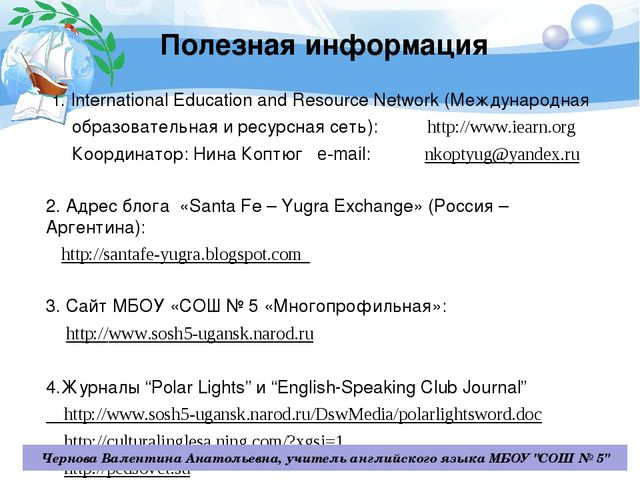 Полезная информация 1. International Education and Resource Network (Междуна...