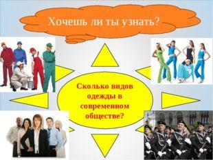 Хочешь ли ты узнать? Сколько видов одежды в современном обществе?