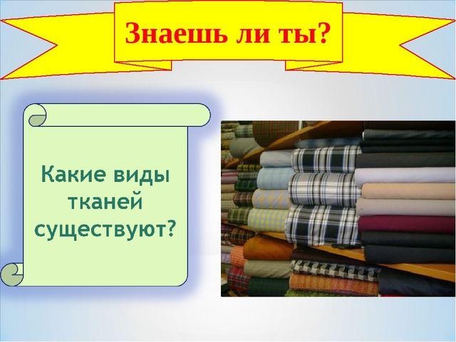 Знаешь ли ты?