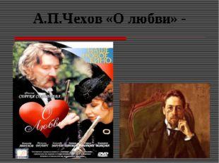 А.П.Чехов «О любви» -