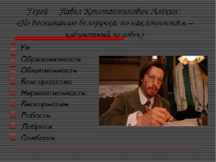 Герой – Павел Константинович Алёхин: «По воспитанию белоручка, по наклонностя