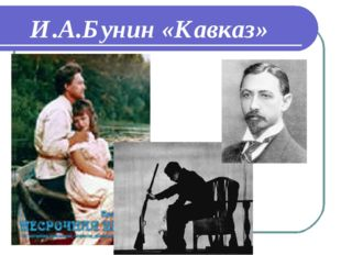 И.А.Бунин «Кавказ»