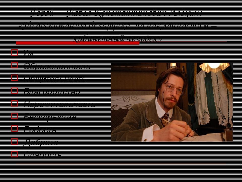 Герой – Павел Константинович Алёхин: «По воспитанию белоручка, по наклонностя...