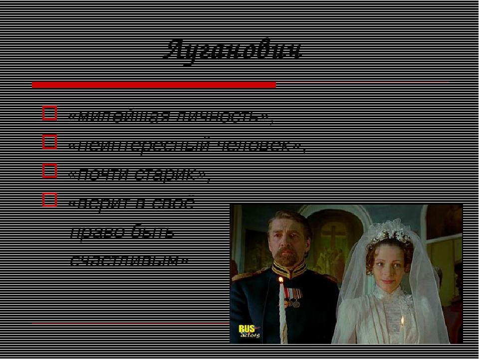 Луганович «милейшая личность», «неинтересный человек», «почти старик», «вери...