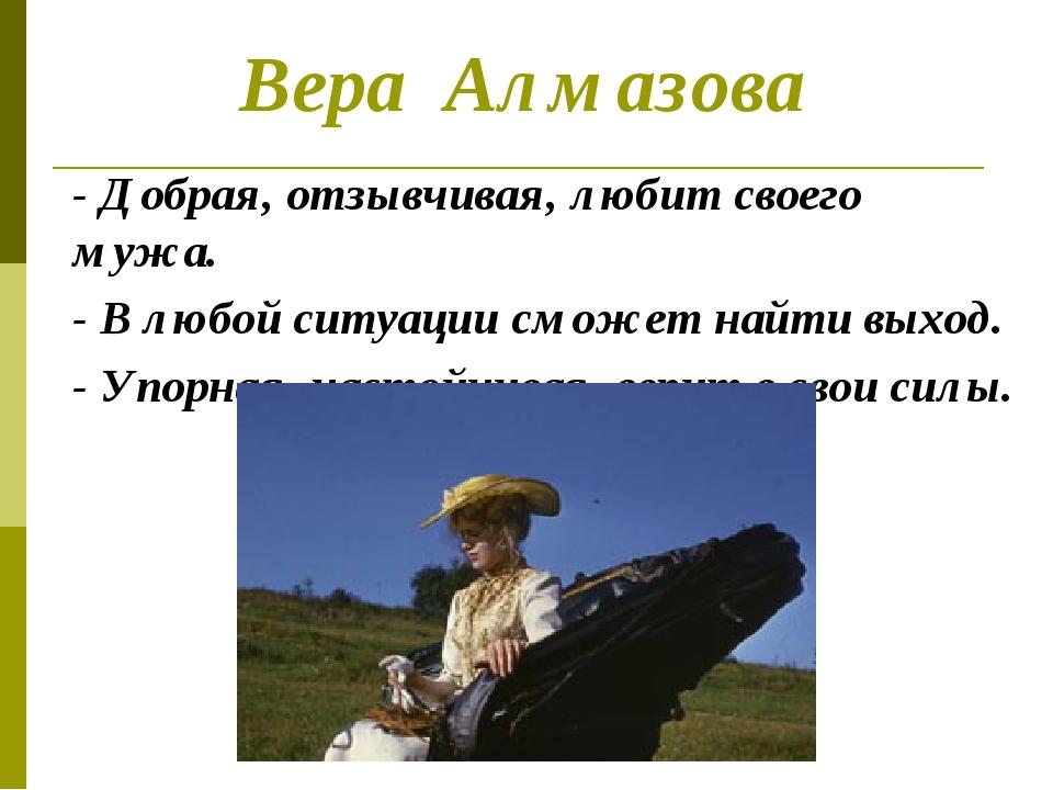 Вера Алмазова - Добрая, отзывчивая, любит своего мужа. - В любой ситуации смо...