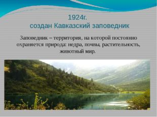 1924г. создан Кавказский заповедник Заповедник – территория, на которой посто