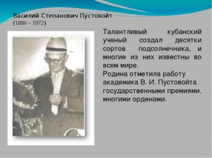 Василий Степанович Пустовойт (1886 – 1972) Талантливый кубанский ученый созда