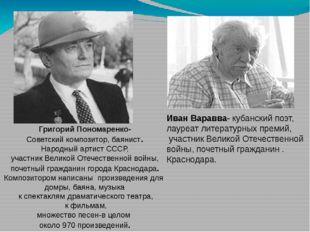 Григорий Пономаренко- Советский композитор, баянист. Народный артист СССР, уч