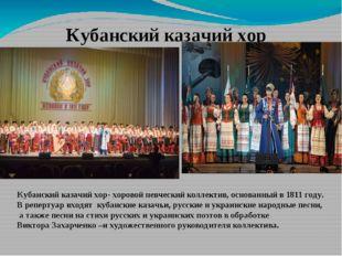 Кубанский казачий хор Кубанский казачий хор- хоровой певческий коллектив, осн