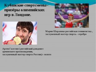Кубанские спортсмены–призёры олимпийских игр в Лондоне. Арсен Галстян ( росси