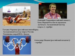 Татьяна Чернова (российская многоборка. Заслуженный мастер спорта России. Чем