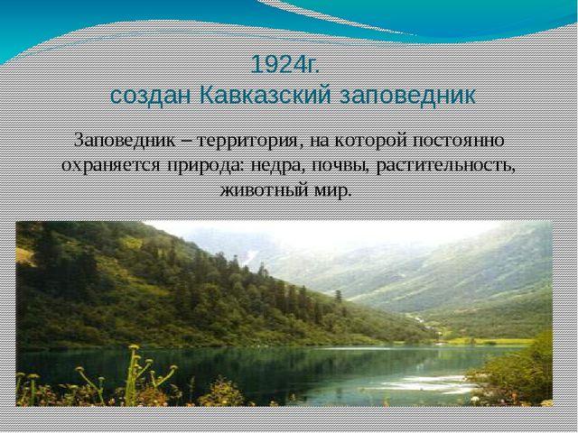 1924г. создан Кавказский заповедник Заповедник – территория, на которой посто...