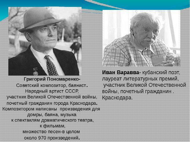 Григорий Пономаренко- Советский композитор, баянист. Народный артист СССР, уч...