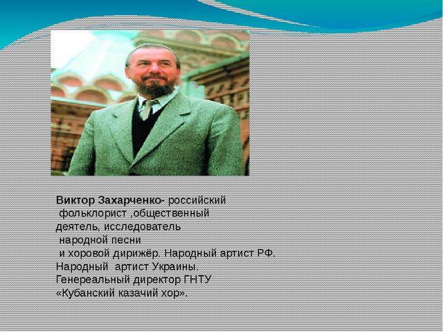Виктор Захарченко- российский фольклорист ,общественный деятель, исследовател...