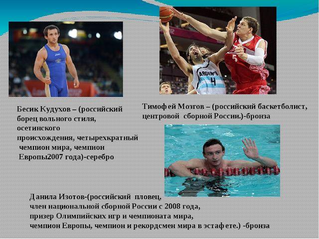 Бесик Кудухов – (российский борец вольного стиля, осетинского происхождения,...