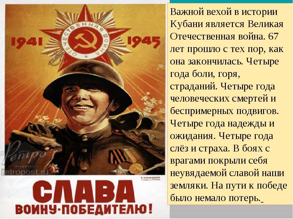 Важной вехой в истории Кубани является Великая Отечественная война. 67 лет пр...