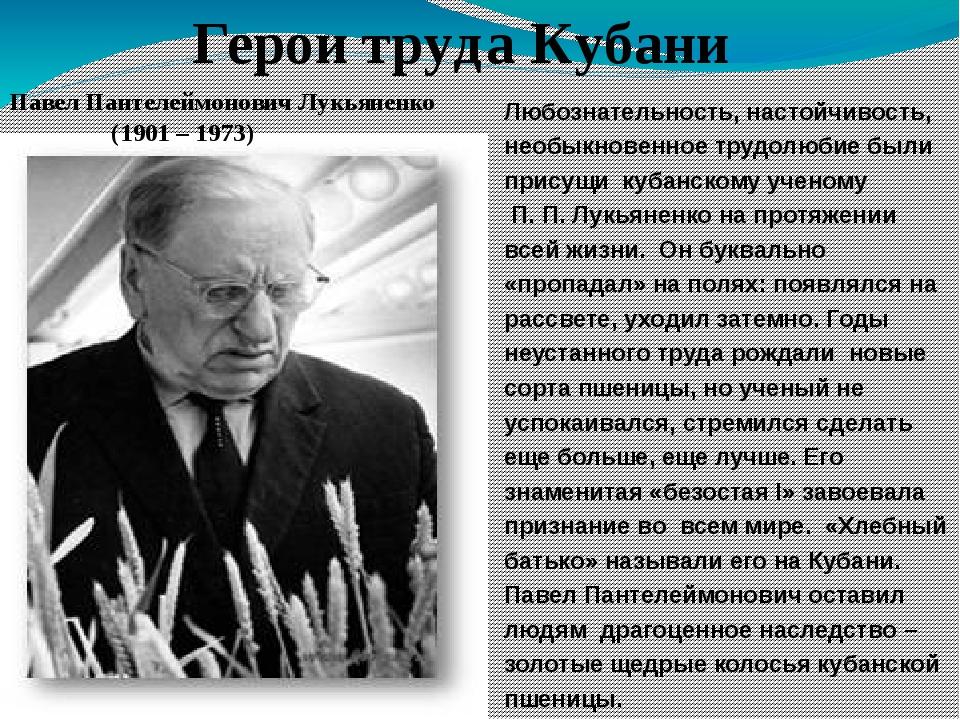 Герои труда Кубани Павел Пантелеймонович Лукьяненко (1901 – 1973) Любознатель...