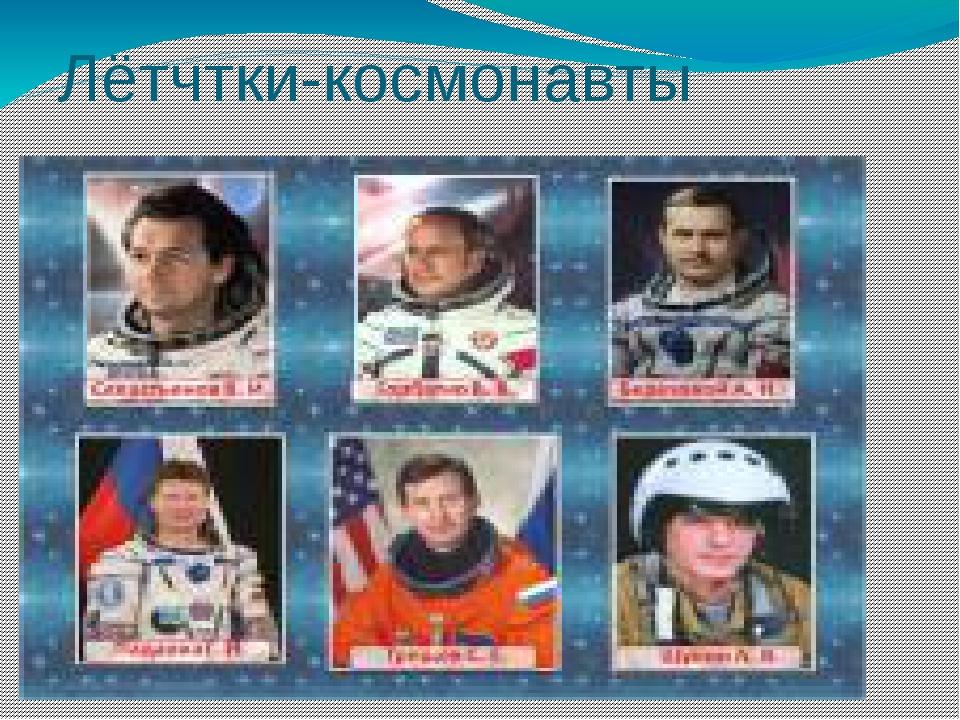 Лётчтки-космонавты