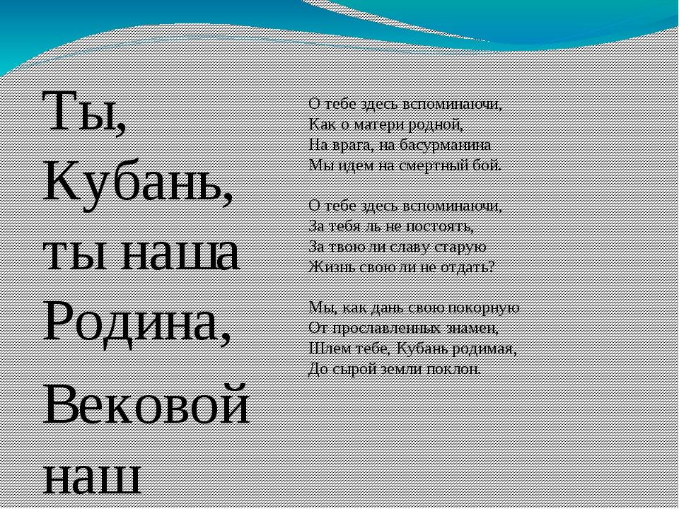 Ты, Кубань, ты наша Родина, Вековой наш богатырь, Многоводная, раздольная, Ра...