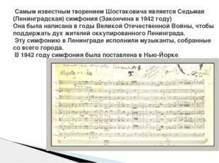 Самым известным творением Шостаковича является Седьмая (Ленинградская) симфо