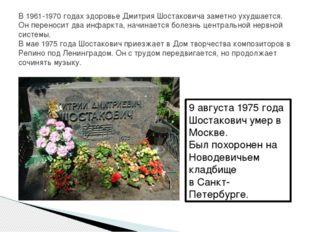 В 1961-1970 годах здоровье Дмитрия Шостаковича заметно ухудшается. Он перенос