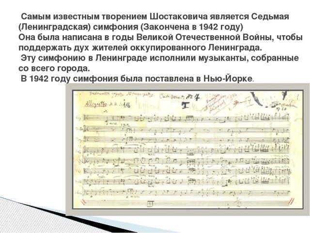 Самым известным творением Шостаковича является Седьмая (Ленинградская) симфо...