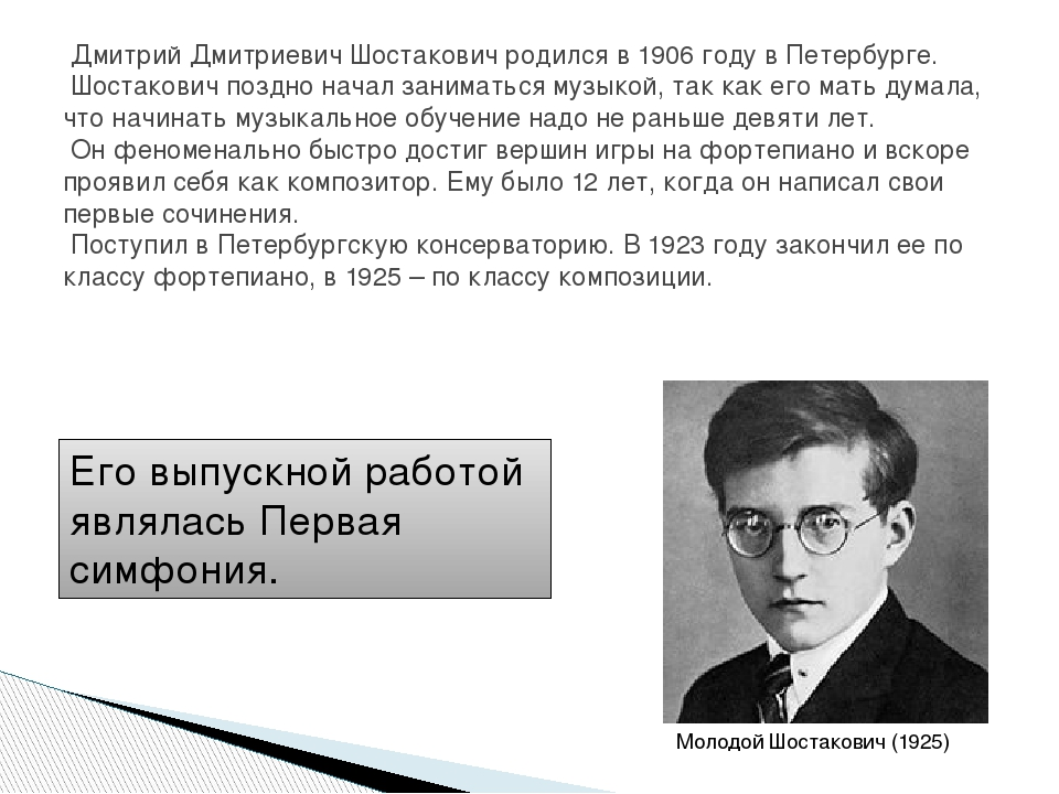 Дмитрий Дмитриевич Шостакович родился в 1906 году в Петербурге. Шостакович п...