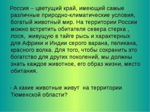 Россия – цветущий край, имеющий самые различные природно-климатические услов
