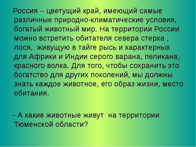 Россия – цветущий край, имеющий самые различные природно-климатические услов...