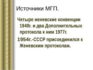 Источники МГП. Четыре женевские конвенции 1949г. и два Дополнительных протоко