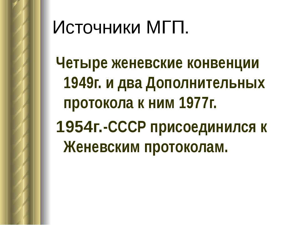 Источники МГП. Четыре женевские конвенции 1949г. и два Дополнительных протоко...