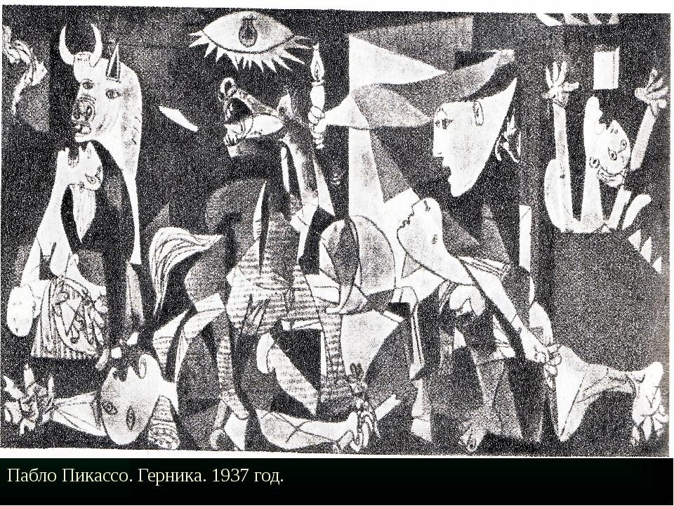 Пабло Пикассо. Герника. 1937 год.