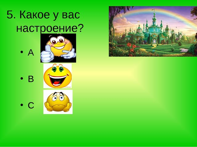 5. Какое у вас настроение? A B C