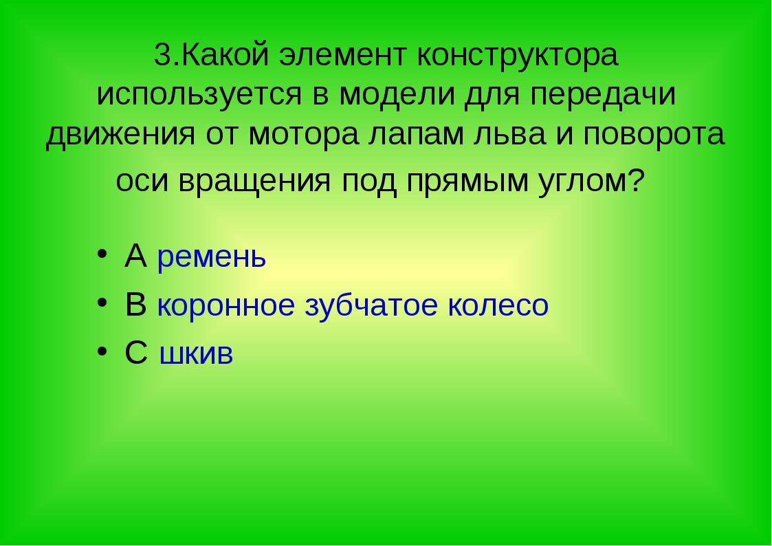 3.Какой элемент конструктора используется в модели для передачи движения от...