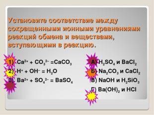Установите соответствие между сокращенными ионными уравнениями реакций обмена