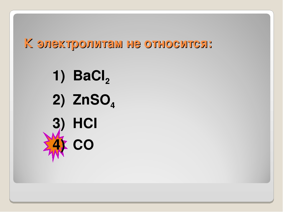 К электролитам не относится: 1) BaCl2 2) ZnSO4 3) HCl 4) CO