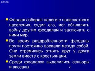 Используемые источники http://www.hrono.info/biograf/bio_p/pipin_korot.php ht