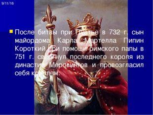 2. Завоевания Карла Великого С 768 по 814 год франкским королевством правил