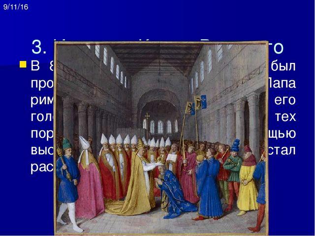 Завоевательные походы императора оправдывались расширением христианского мир...