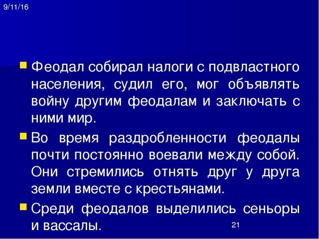 Используемые источники http://www.hrono.info/biograf/bio_p/pipin_korot.php ht...