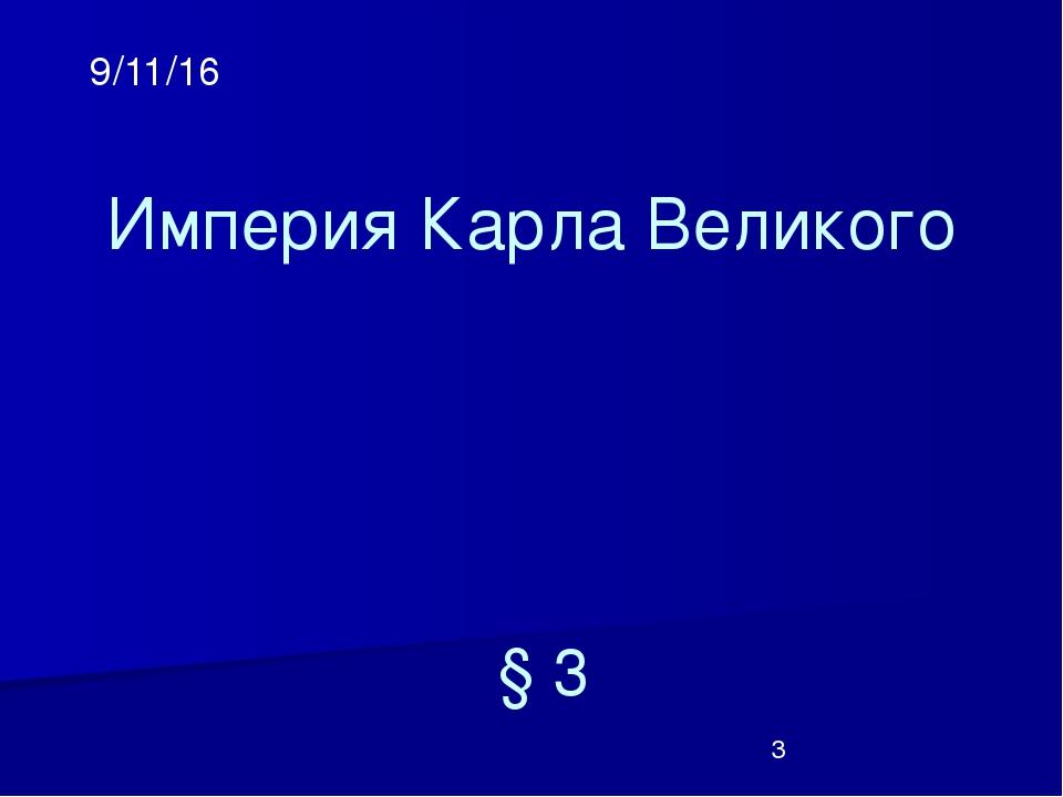 Империя Карла Великого § 3