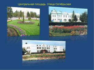 Центральная площадь. Улица Октябрьская