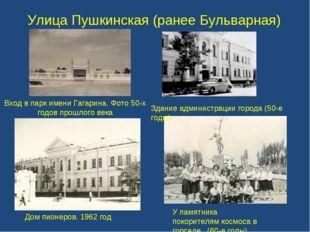 Улица Пушкинская (ранее Бульварная) Вход в парк имени Гагарина. Фото 50-х год