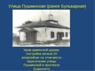 Улица Пушкинская (ранее Бульварная) Храм армянской церкви, постройка начала 2